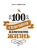 """""""100 способов изменить жизнь"""" - Лариса Парфентьева"""