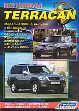 HYUNDAI TERRACAN   Модели с 2001 года  Устройство, техническое обслуживание и ремонт