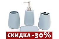Набор аксессуаров для ванной 851-221 4 предмета