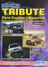 FORD ESCAPE / MAVERICK MAZDA TRIBUTE Моделі з 2000 року Пристрій, технічне обслуговування та ремонт