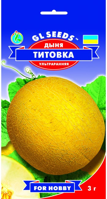 "Семена Дыни ''Титовка"" (3г), For Hobby, TM GL Seeds"