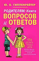 Батькам: Книга запитань і відповідей. Гіппенрейтер Ю. Б.