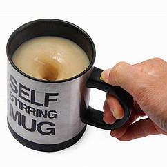 Чашка мешалка размешивание сахара Self Mug Yellow Camry CR 4463