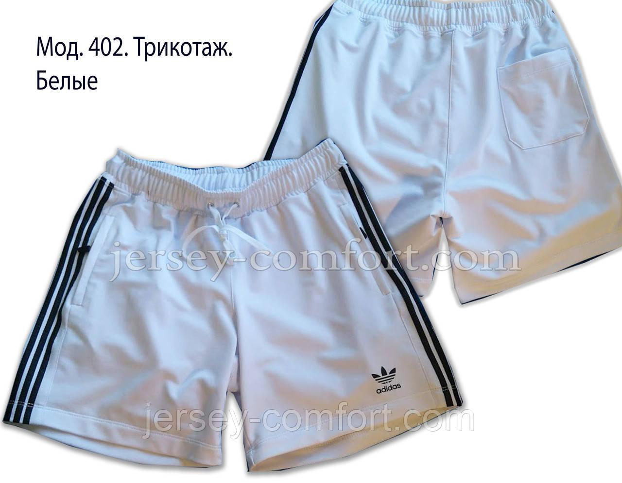 Мужские белые спортивные шорты. Шорты мужские трикотажные.  Мод. 402