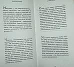 Клип-трансерфинг: Принципы управления реальностью, фото 4