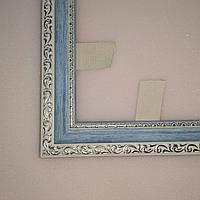 "Багеты (рамки) ""Голубой"" для картин  размером 40х50см"