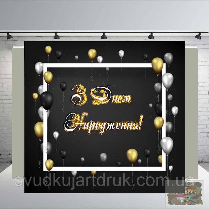 З Днем народженняБанер 2х2, на юбилей, день рождения. Печать баннера |Фотозона|Замовити банер|З Днем народже