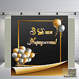 З Днем народженняБанер 2х2, на юбилей, день рождения. Печать баннера |Фотозона|Замовити банер|З Днем народже, фото 7
