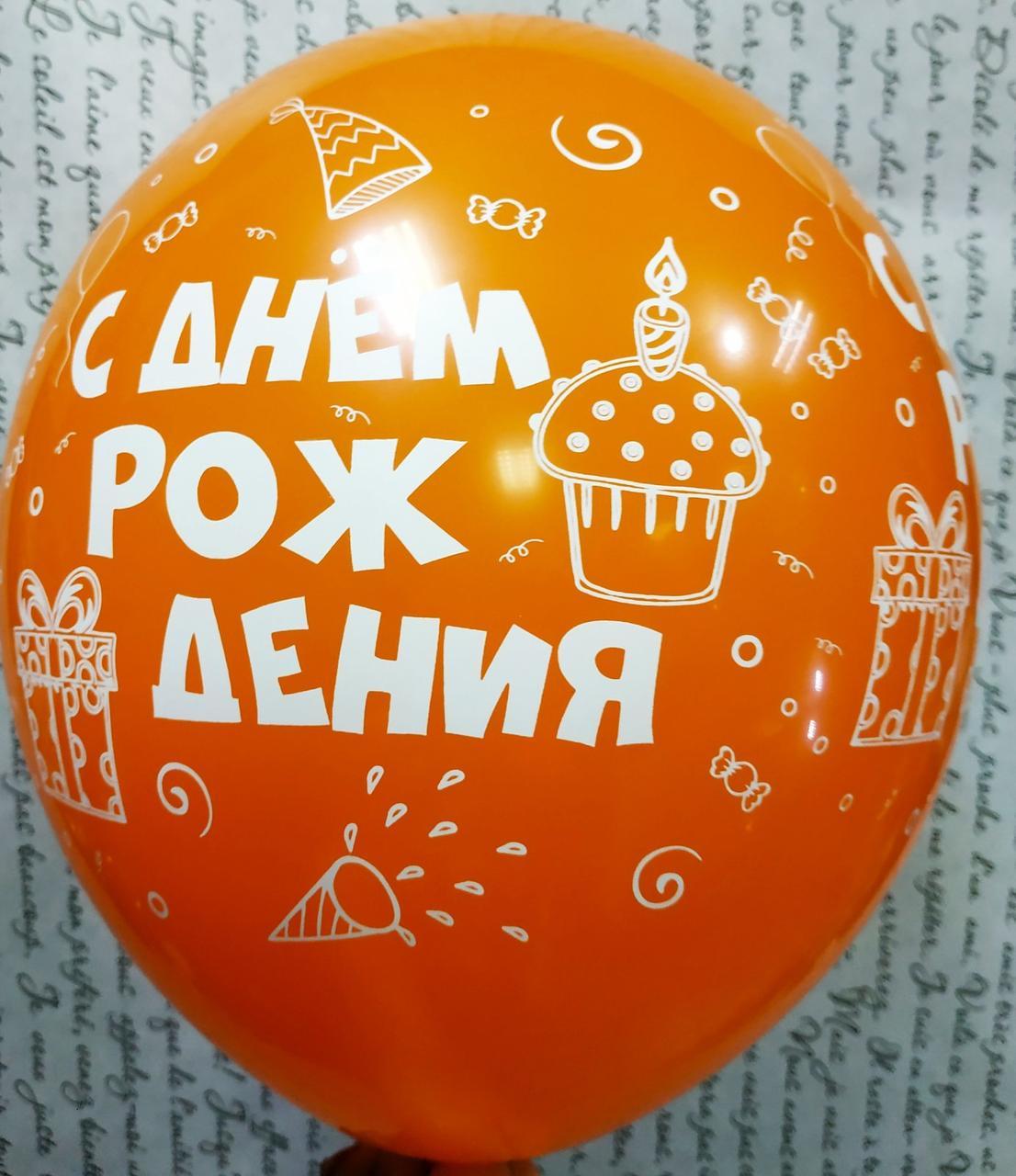 """Шар с гелием """"С Днём Рождения"""" 30см"""