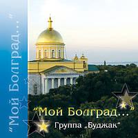 Аудио альбом авторских песен Валерия Бессарабского и Бориса Луценко «Мой Болград»