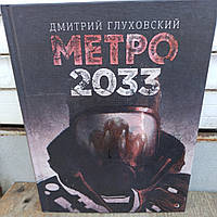 Метро 2033 (тврд. обл.)