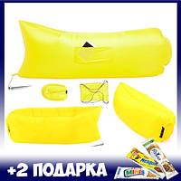 Ламзак, надувной лежак, надувной диван lamzac - желтый
