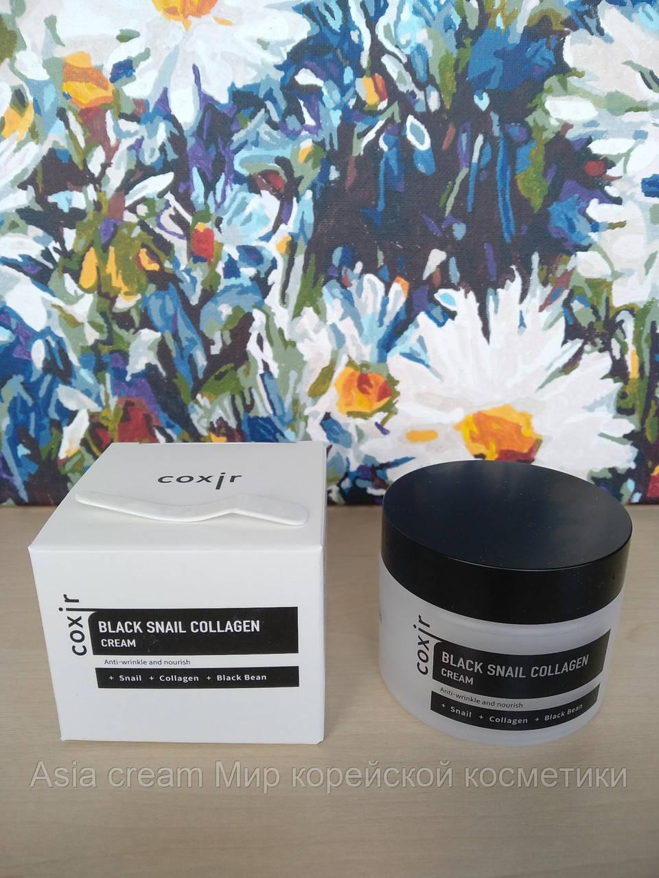 Антивозрастной питательный крем для лица с муцином черной улитки и коллагеном Coxir Black Snail Collagen Cream