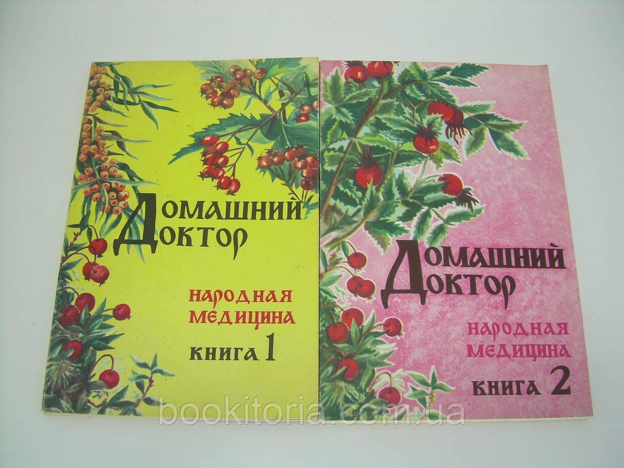 Домашний доктор. Народная медицина. В двух книгах (б/у).