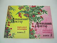 Домашний доктор. Народная медицина. В двух книгах (б/у)., фото 1