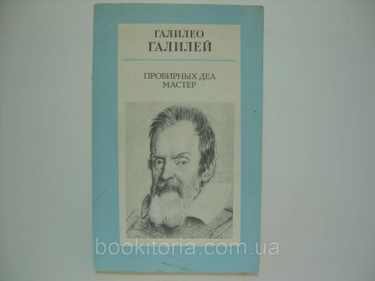 Галилео Галилей. Пробирных дел мастер (б/у).