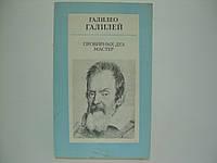 Галилео Галилей. Пробирных дел мастер (б/у)., фото 1