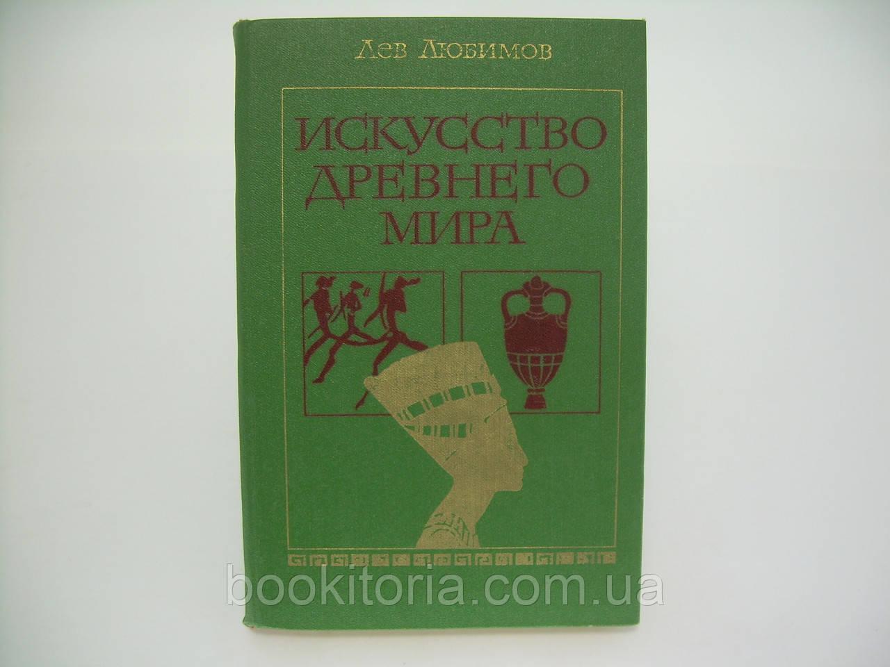 Любимов Л. Искусство Древнего мира (б/у).