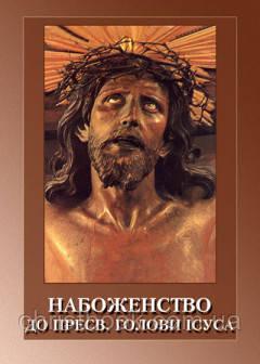 Набоженство до Пресвятої Голови Ісуса
