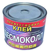 Клей профессионал Десмоколл Химик-Плюс PU312, 0,33кг (0,54л) (десмокол )