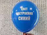 """Шар с гелием """"Прикольные"""" 30см, фото 4"""