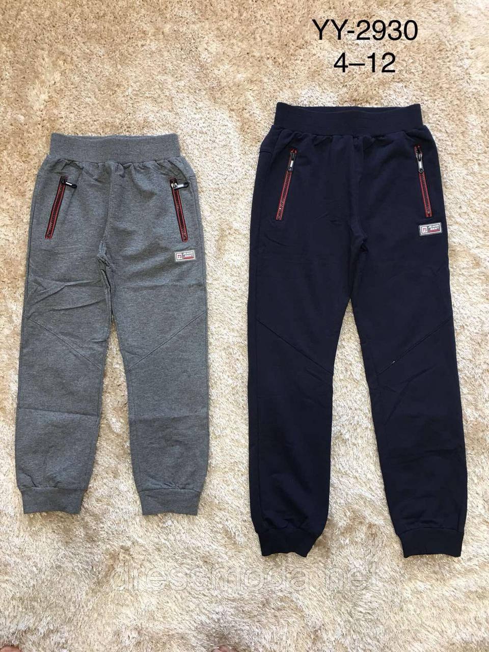 Спортивные брюки для мальчиков F&D 4-12лет
