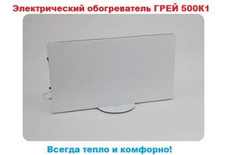 Обогреватель электрический Грей 500К-1