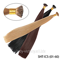 """Волосы искусственные на капсулах - I tip в стиле  """"Гладкий шелк"""". SHT-ICS-(17-60)"""
