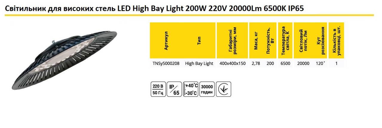 Светильник для высоких потолков LED High Bay Light 200W 20000Lm 6500K IP65 TechnoSystems TNSy5000208, фото 2