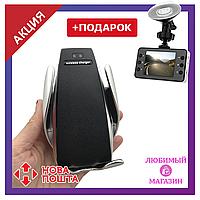 Автомобильный держатель с беспроводной зарядкой Smart Sensor Holder S5 + Видеорегистратор DVR K6000 в ПОДАРОК!