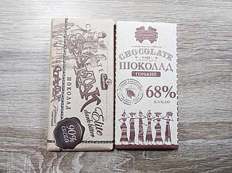 Гіркий елітний шоколад Комунарка 68%, 90 %,  90 гр.