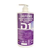 Дезінфікуючий засіб DEFENS D-1 (70% СПИРТ) 1000 мл