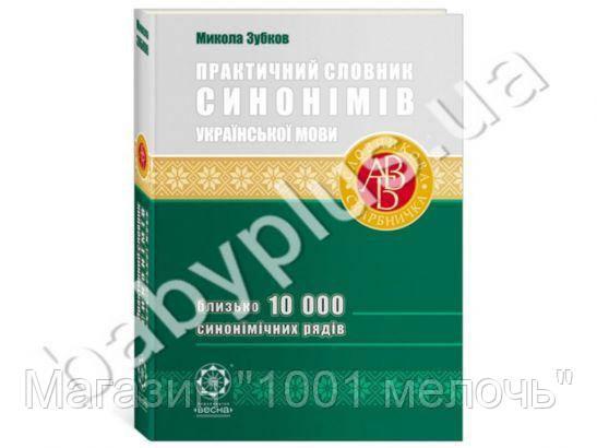 SALE! Практичний словник синонімів української мови( 2-е видання) (Зубков М. Г.)560стр