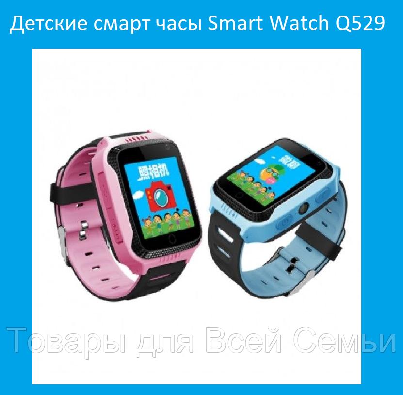 SALE! Детские смарт часы Smart Watch Q529 (BLUE, PINK, BLACK)
