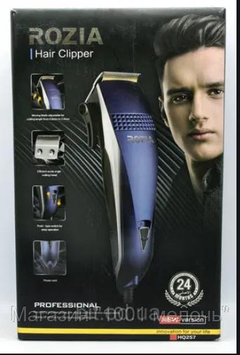 Sale! Машинка для стрижки волос Rozia HQ-257 + насадки, ножницы, расческа
