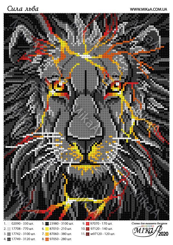 """Схема для полной зашивки бисером - """"Сила льва"""""""