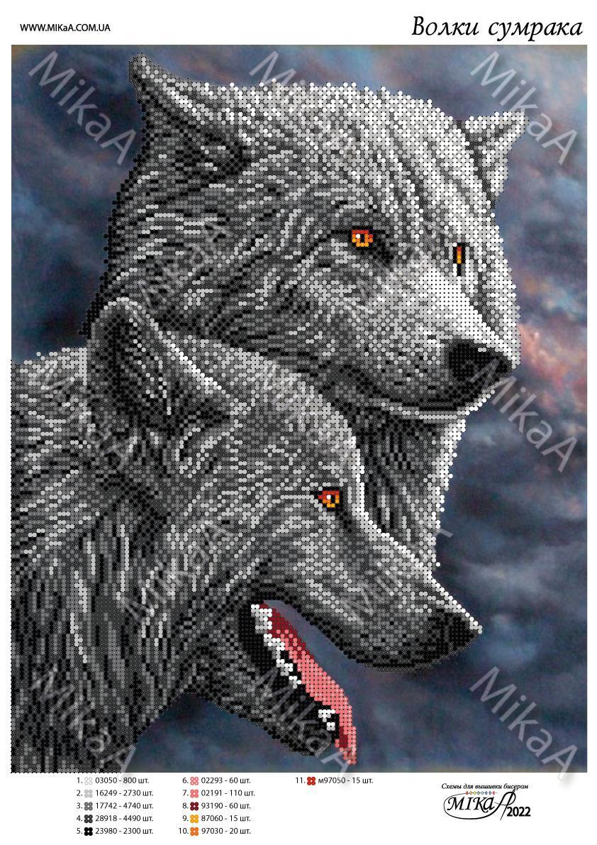 """Схема для часткової вишивки бісером - """"Вовки тіні"""""""