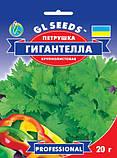 Семена Петрушка листовая Карнавал,Гигантелла  20,50 г., фото 2