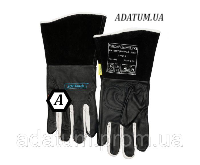 Перчатки для аргонодуговой сварки Weldas SOFTouch TIG, 1050XL