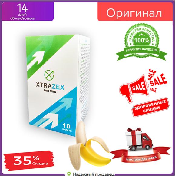 Xtrazex - шипучие таблетки для потенции (Экстразекс) БАД