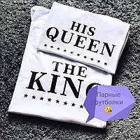 Парные футболки Король и Королева