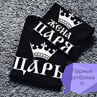 Парные футболки жена Царя и Царь