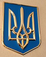Герб України настінний, герб України на стіну, Герб тризуб, тризуб України об'ємний золотий пластиковий