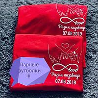 """Парні футболки """"Разом назавжди"""""""