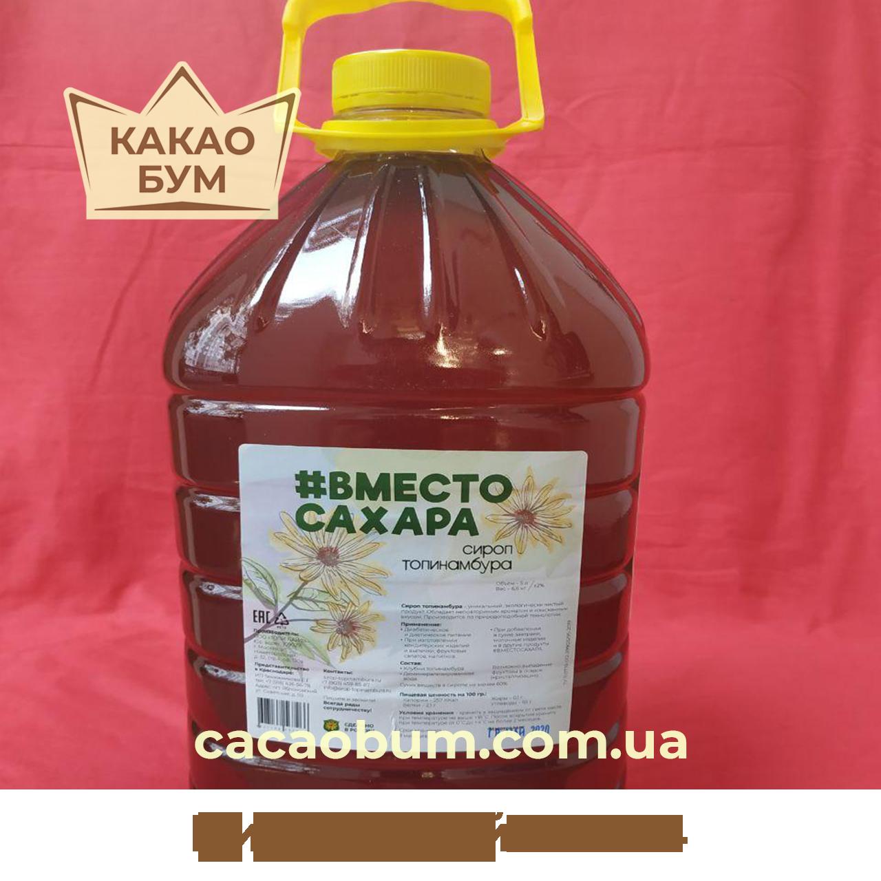 Сироп топинамбура - полезный без сахара, Россия, 360 г