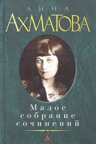 Ахматова А  Малое собрание сочинений, фото 2