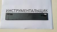 Заготовка для ножа сталь М390 300х36-37х4.4 мм термообработка (61 HRC), фото 1