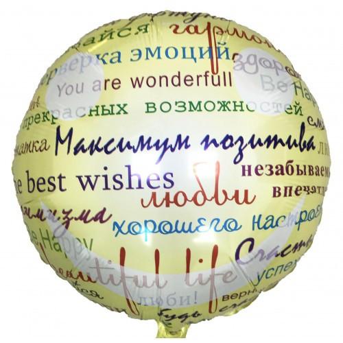 Шарик круглый фольгированный Поздравления Размер 46 см х 46 см
