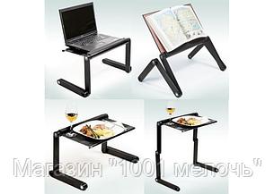 Столик трансформер для ноутбука Laptop table Т8, фото 2