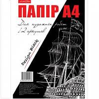 Бумага А4 для худ. работ ТЕТРАДА на 12арк.ЧОРНИЙ в п / э пакете (1/30)